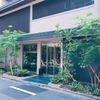 京都 〜後編〜