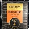 【68】FAUCHON モカ ブレンド