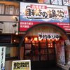 埼玉県川越市 目利きの銀次で、新鮮なお刺身をつまみに一杯(笑)!!!