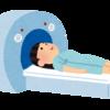 初めてのMRI検査 〜「頚椎椎間板ヘルニア」の疑い(結果異常なし)