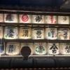 日本酒呑み比べ店舗紹介その24:京都酒蔵館  京都府:京都市下京区仏光寺通室町東入釘隠町【FUKA🍶NOMI】