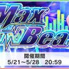 イベント「Max Beat」開催!
