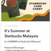 【本日も備忘】スタバのアプリを入れてみました。【Starbucks MY】