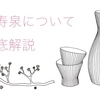 満寿泉の日本酒を徹底解説!味の特徴は?どんなこだわりがあるの?