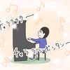 夢の中でならピアノが弾けるのに~おすすめ海外ドラマ「マーベラス・ミセス・メイゼル」