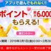 dポイント6000円分プレゼントキャンペーンが速攻終わる