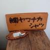千葉の老舗シャツメーカー ヤマナカさんがホスピタリティの塊だった