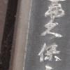 【芝區】西久保広町
