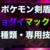 【ポケモン剣盾】キョダイマックスとは・種類・専用技について