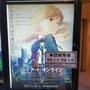 2月18日公開 劇場版ソードアート・オンライン オーディナル・スケール [ネタバレあり] 1月31日大阪試写会で一足お先に観てきました!