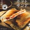 バウルーで作るアウトドアで食べるホットサンドレシピ本