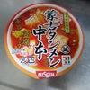 蒙古タンメン中本のスープもやはりおいしい!