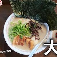 【松阪市】「博多らーめん 大妟」ガッツリ豚骨が効いた人気の一杯を紹介!(メニュー・営業時間・店舗移転)