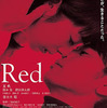 RED観た