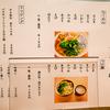 読まずにご飯を決めるな!!お寿司屋のようなラーメン屋がやばいほど美味かった件