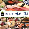 【オススメ5店】大船・戸塚・東戸塚・保土ヶ谷(神奈川)にある日本酒が人気のお店