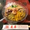 【今週のラーメン2839】 慶楽 (東京・日比谷) 芝麻冷麺