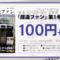 シリーズ3周年記念!「捏造ファン」第1号初版100円セール