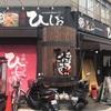 素敵な和歌山11 ラーメンを食べる
