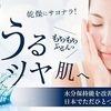 美肌に導く新発想スキンケア!乾燥肌を改善する薬用オールインワン化粧品