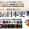 日本人の誇りを取り戻す、池間哲郎氏の「感動の日本史」が建国の日2/11に1日限り無料で公開されます