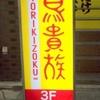 鳥貴族 石神井公園店