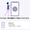 楽天モバイル生き残りには,iPhoneへの対応が欠かせない!〜楽天モバイルが動作確認ページを公開〜