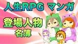 「人生RPG」内連載マンガ始まるよ!登場人物図鑑