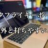 【本音レビュー】MacBook Air(2019)のバタフライキーボードは打ちやすい