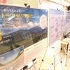熊本復興とスザンヌトークショー