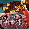 【無料アプリ】犯人視点で描かれる金田一の少年のスピンオフが面白すぎると話題に