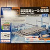 ■作ってみた■TOMIX 91017 車両基地レール(延長部)