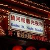 【台北】饒河街観光夜市