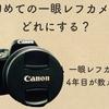 オススメ一眼レフカメラ!初めての購入手引き! 一眼レフカメラ4年目が教えます。(初心者向け)