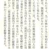 「吉田型強制連行」を焦点にしたがる側の思惑についての考察