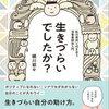 勝手に歯を削られたのですが、細川貂々著『生きづらいでしたか?』を読みました。