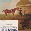 2014.10 英国ジョッキークラブ秘蔵競馬絵画展 JRA60周年記念特別展示