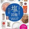 読書記録:『日本と世界の塩の図鑑』が面白い!