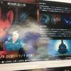 35mmフィルム上映『銀河鉄道の夜』at 塚口サンサン劇場