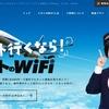 """海外旅行中も常にネットと繋がりたいなら""""海外Wi-Fiレンタル""""がオススメです"""