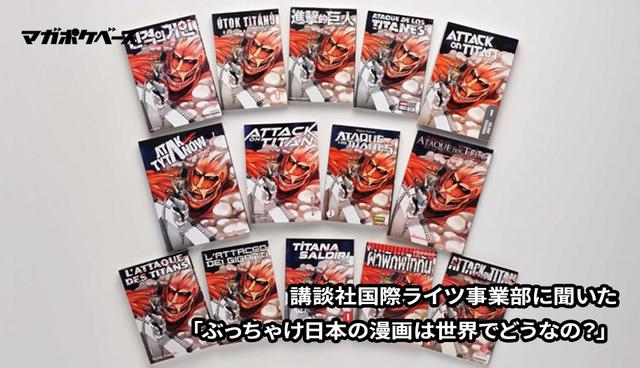 講談社国際ライツ事業部に聞いた「ぶっちゃけ日本の漫画は世界でどうなの?」