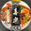【今週のカップ麺91】サッポロ一番 喜楽 中華麺 (サンヨー食品)