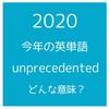 「今年の漢字」ならぬ、「今年の英単語」unprecedented どんな意味?