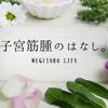 アラフォー主婦の子宮筋腫の手術までの道のり【前編】