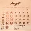 8月の営業スケジュール