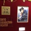 東京宝塚星組「霧深きエルベのほとり」初日で感じたこと。礼真琴さんのお嫁さんは・・・