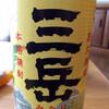 三岳(三岳酒造株式会社)