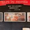 1129by Ogawaでハンバーガーを食べました。