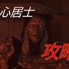 【攻略】仁王2 〜1人で倒す!ボス「果心居士」攻略方法〜