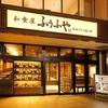 【オススメ5店】東京都その他(東京)にあるうどんが人気のお店